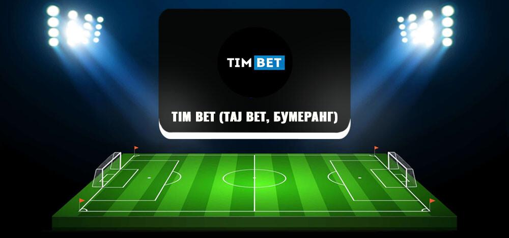 Телеграм-канал Tim Bet (Taj Bet): отзывы