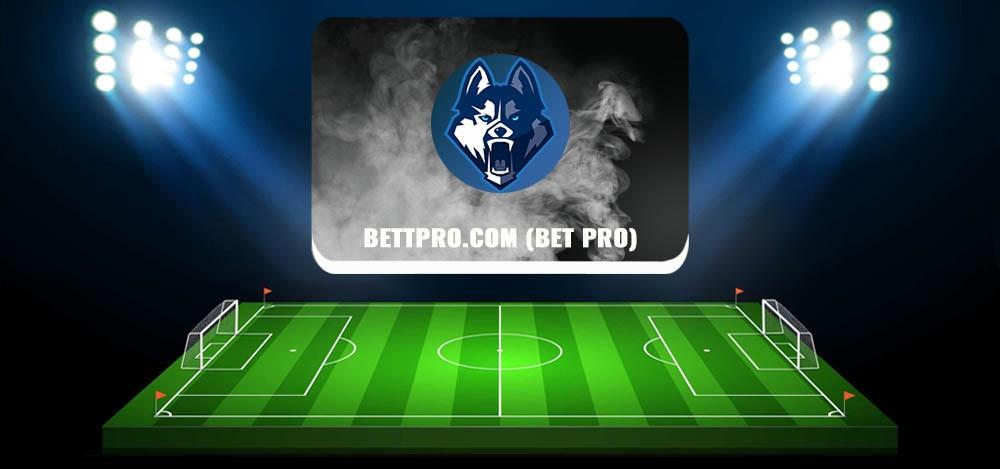 Bettpro com (Бет Про) — обзор и отзывы о каппере