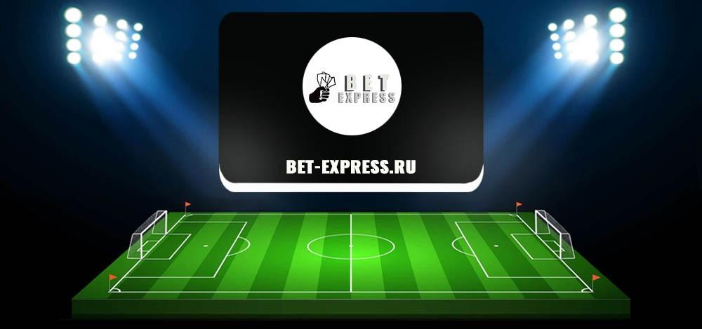 Bet-express ru — обзор и отзывы о каппере