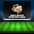 «Павел Добрый» в «Телеграме»: отзывы