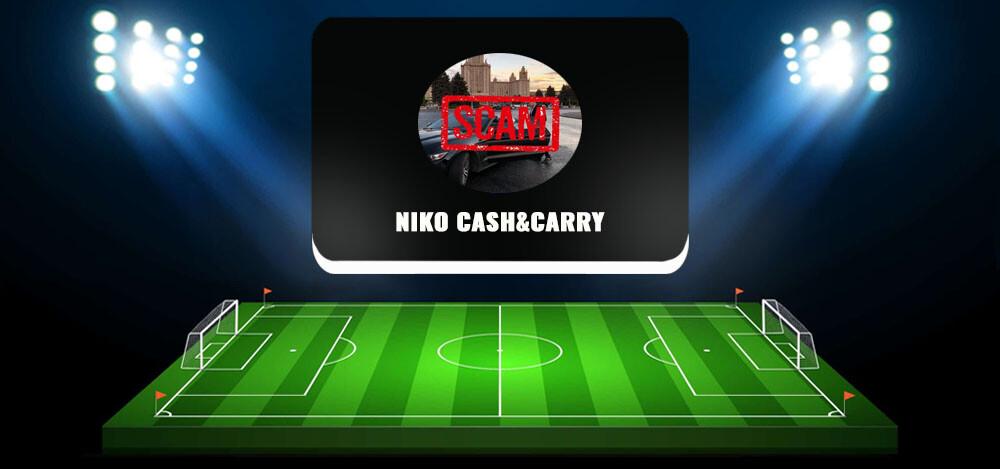 Телеграм-канал с прогнозами на спорт — Niko Cash&Carry: отзывы