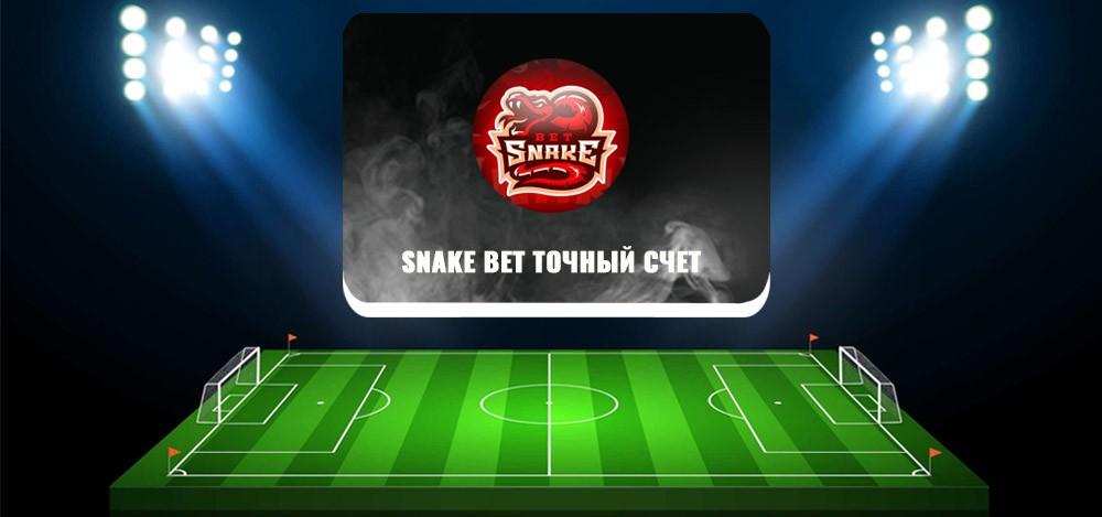 Shake Bet (Точный счет) в telegram — обзор и отзывы о каппере Snake Bet