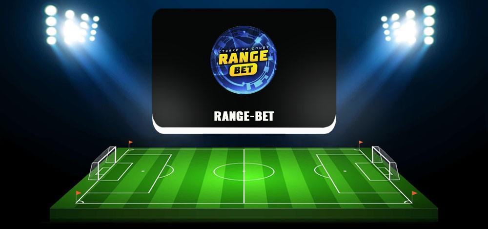 Range Bet Live в телеграме — обзор и отзывы