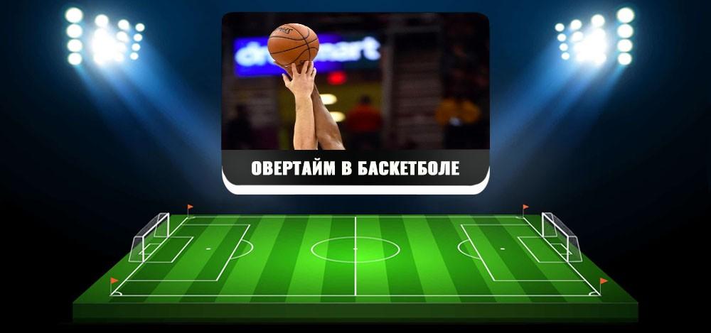 Овертайм в баскетболе: основные правила назначения дополнительного времени игры