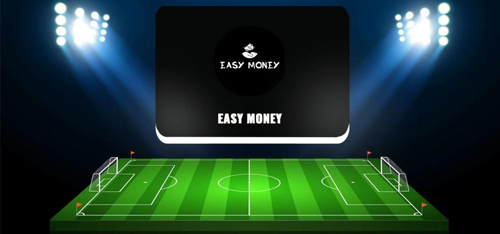 Easy Money (Александр Захаров) в telegram — обзор и отзывы о каппере