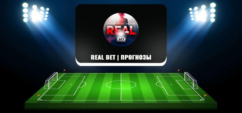 Real Bet (Дмитрий Дроздов, Александр Валов) в телеграме — обзор и отзывы