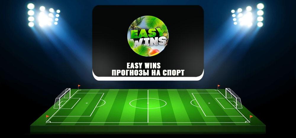 Футбольная статистика и аналитика «EasyWins | Прогнозы на спорт»: отзывы