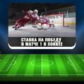 Что такое ставка на победу в матче П1 в хоккее