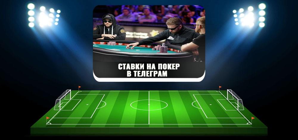 Ставки на покер в «Телеграм»: что это такое и какой канал выбрать для ставки