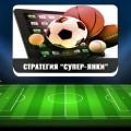 Ставки на спорт по системе «Супер янки»