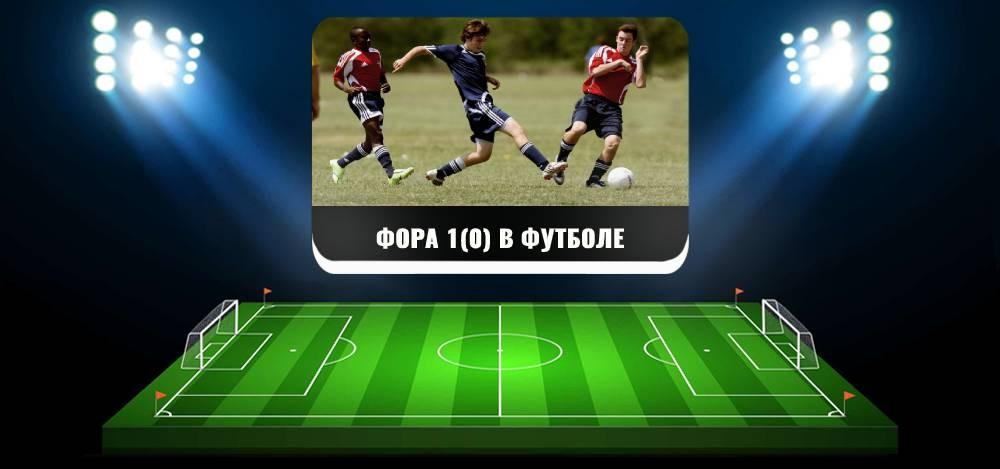 Что означает фора 1(0) в футболе