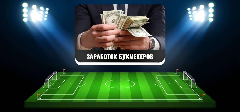 Сколько зарабатывает букмекер в России