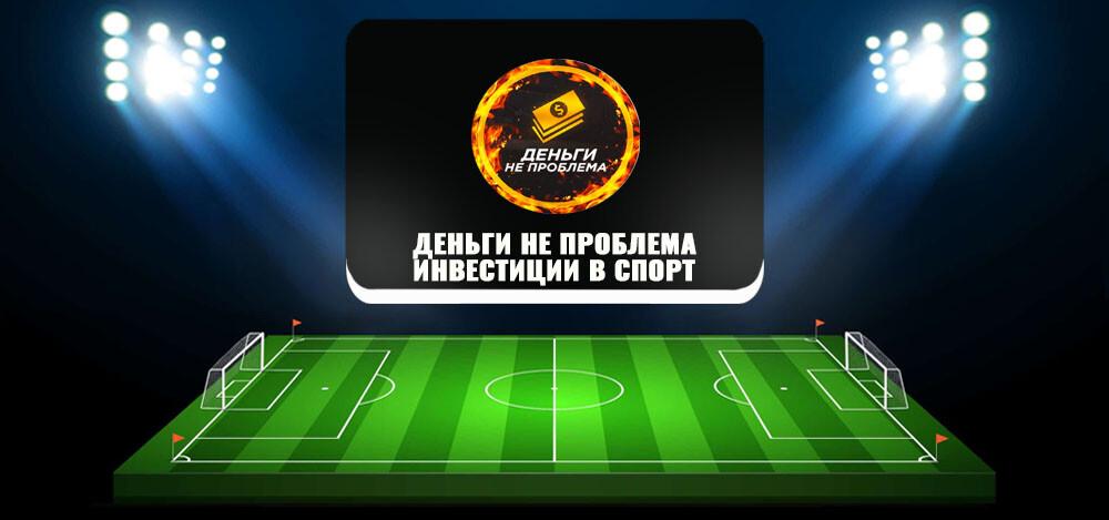 Канал «Деньги не проблема Инвестиции в спорт» в «Телеграме»: отзывы
