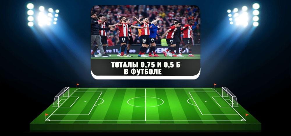 Тотал 0,75 и тотал 0,5 Б — что значат в футболе, как правильно рассчитывать ставки с примерами