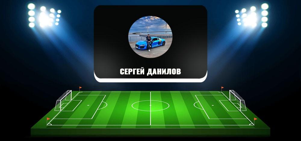 Сергей Данилов в телеграме — обзор и отзывы о каппере
