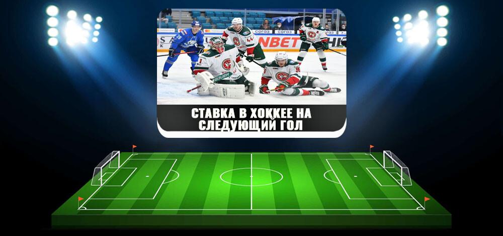 Стратегия для ставки в хоккее на следующий гол