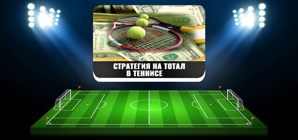 Стратегии на тотал в теннисе: описание, примеры и расчеты ставок