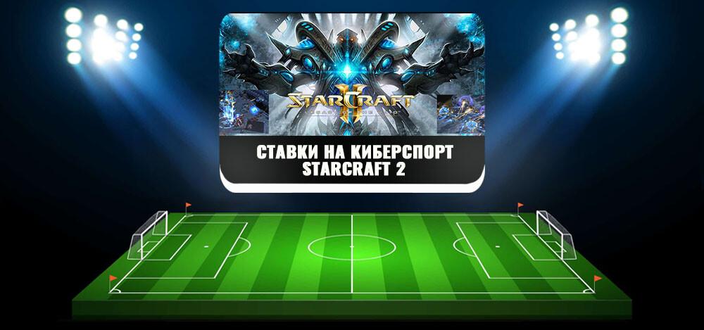 Ставки на киберспорт Starcraft 2