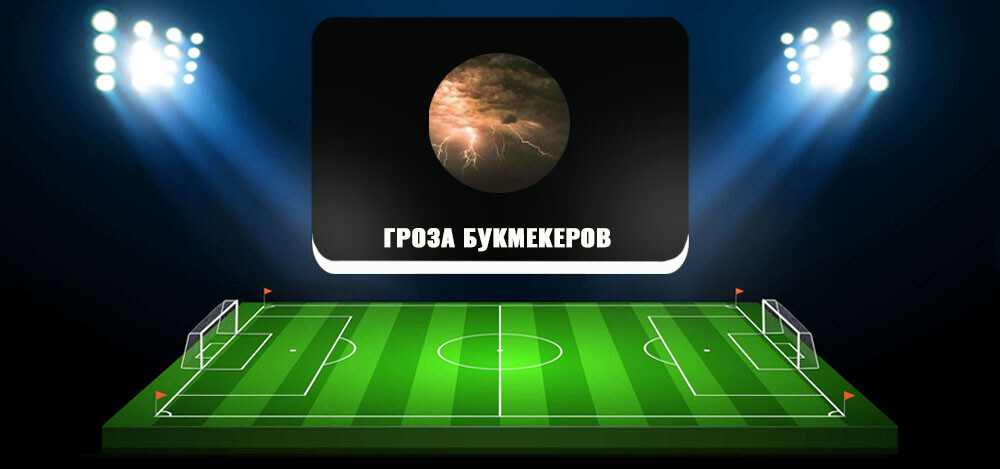 Канал «Гроза Букмекеров» — прогнозы на спортивные события