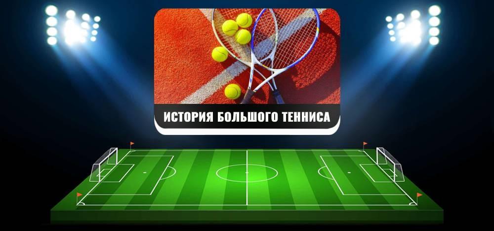 История возникновения и развития большого тенниса в России и в мире