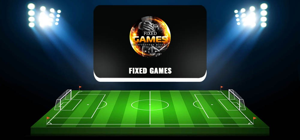 Fixed Games в телеграме — обзор и отзывы о каппере