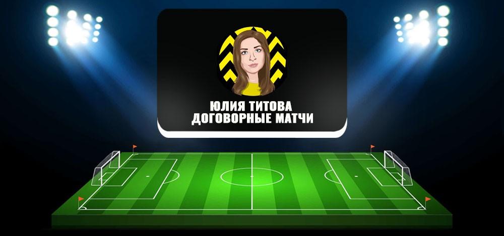 Телеграм-канал «Договорные матчи» Юлии Титовой: отзывы