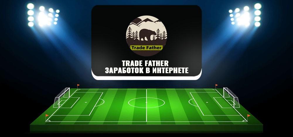 Телеграм-канал «Trade Father | Заработок в интернете!»: отзывы