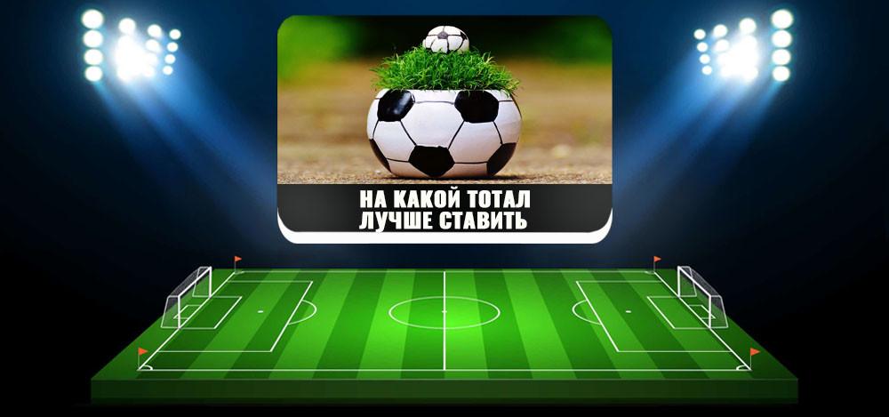 На какой тотал лучше ставить в футболе