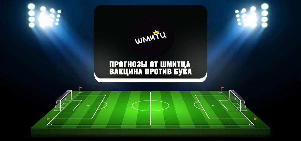 Спортивные ставки на канале «Прогнозы от Шмитца»: отзывы