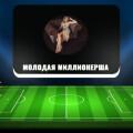 Телеграм-канал «Молодая миллионерша» Марины Мау: отзывы