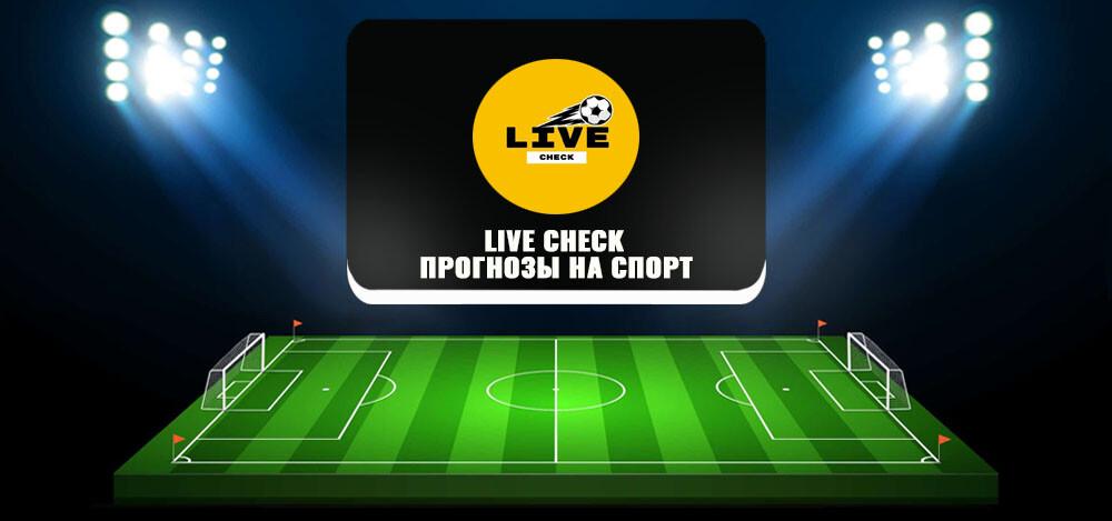 Обзор канала каппера Андрея Казанцева «Live Check Прогнозы на спорт», отзывы