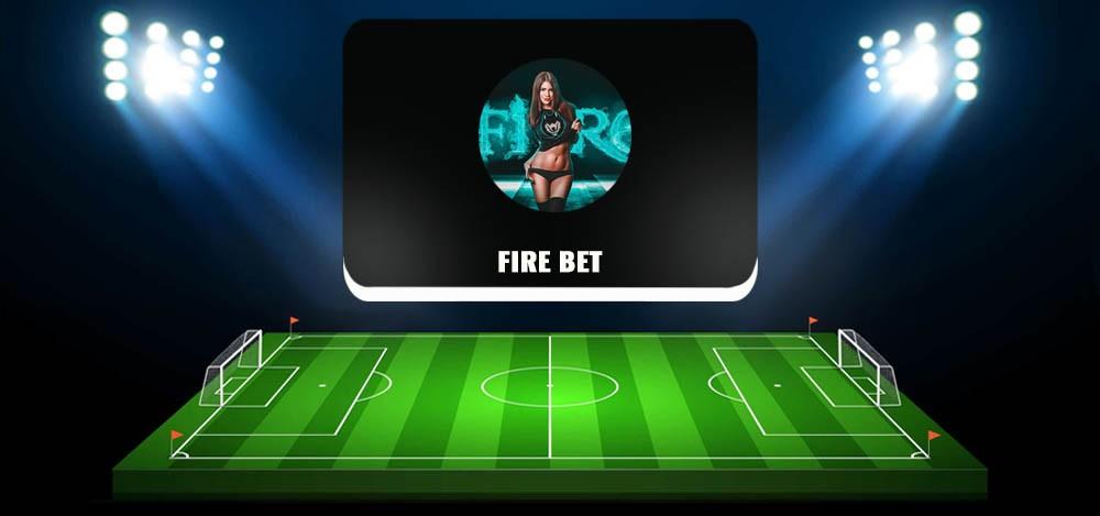 Fire Bet в телеграме — обзор и отзывы о каппере