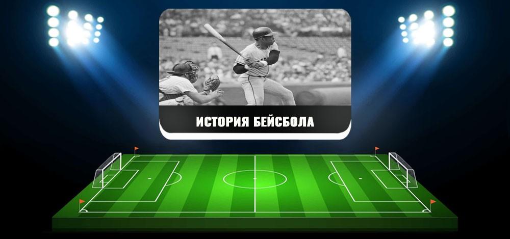 История зарождения бейсбола в России и в Америке