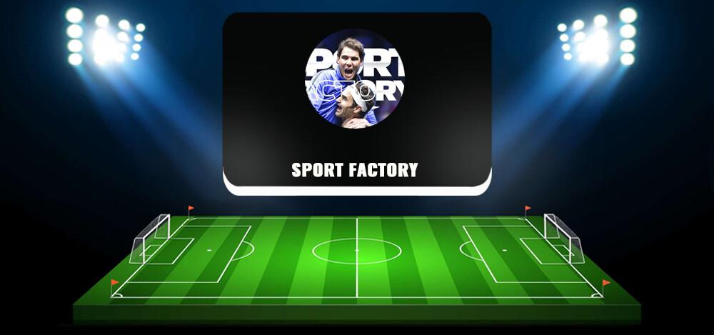 Sport Factory — обзор и отзывы о телеграм-канале