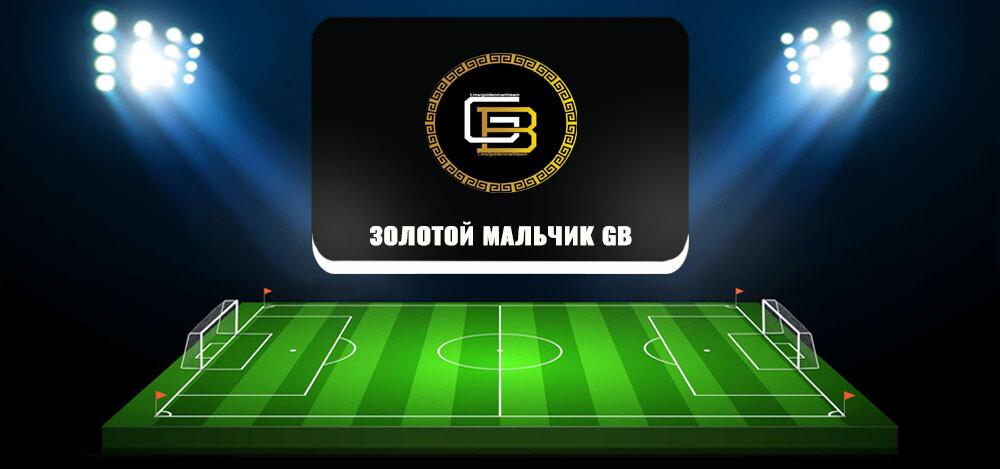 Телеграм-канал по увеличению депозита «Золотой Мальчик [GB]»: отзывы