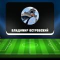 Трейдер Владимир Островский: отзывы о работе с ним