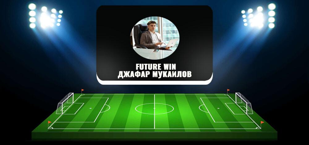 Телеграм-канал Джафара Мукаилова FUTURE WIN — отзывы