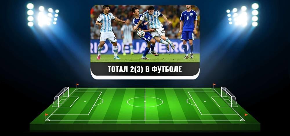 Фора 2 (3) в футболе: что это и как сделать выигрышную ставку