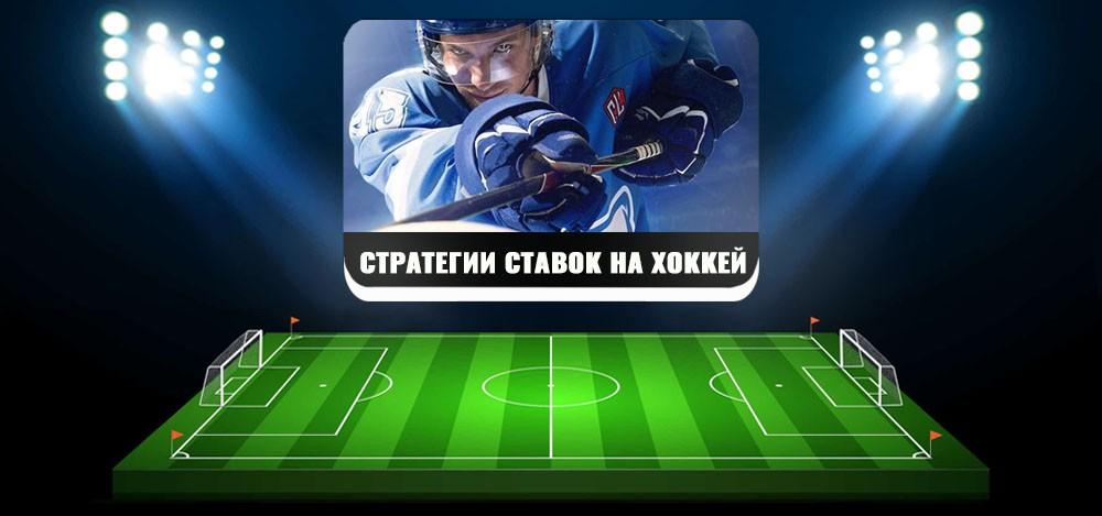 Стратегии ставок на «классический» хоккей, шорт-хоккей, киберхоккей