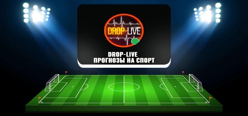 Каппер Максим Дропнов в группе ВК «Drop-Live | Прогнозы на спорт»: отзывы