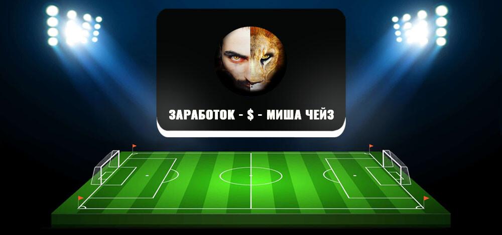 Группа каппера «Заработок — $ — Миша Чейз» во «ВКонтакте»: обзор, отзывы