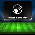Трейдер Ксении Росс (Kseniya Ross): отзывы