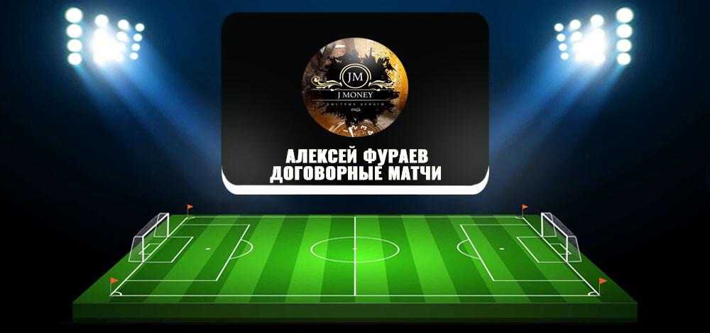 Договорные матчи Алексея Фураева на канале «Легкие Деньги | J Money»: отзывы