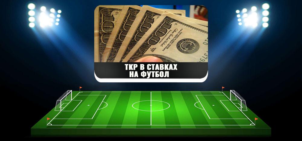 Как сделать ТКР ставку в футболе