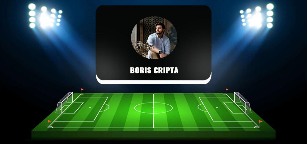 Телеграм-канал Бориса Добронравова Boris Cripta: отзывы