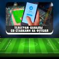 Ставки на футбол в «Телеграме»