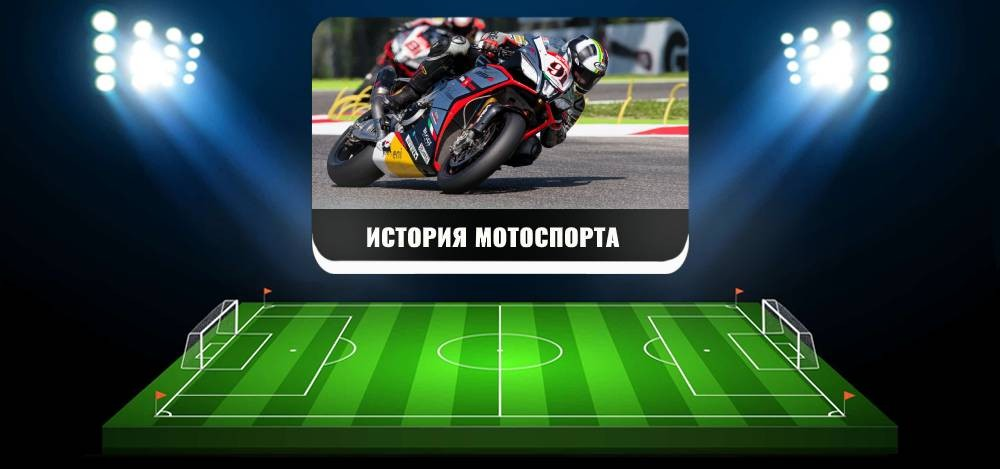 История возникновения и развития мотоспорта в России и мире