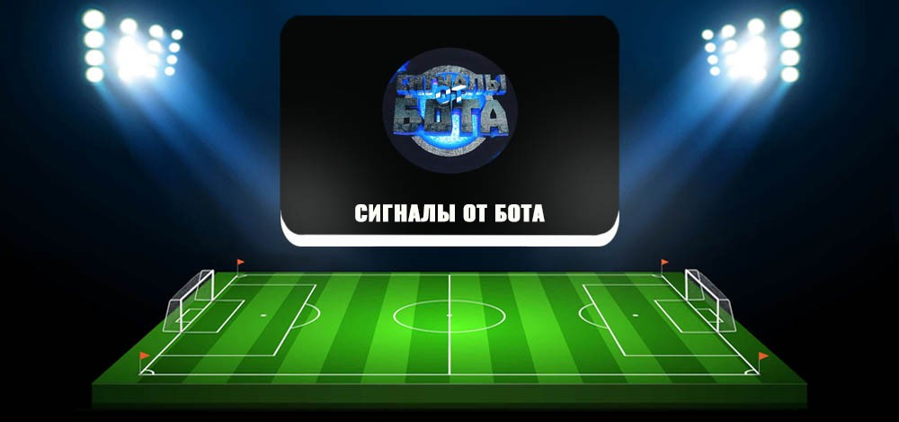 Big Money (ex. Сигналы от бота) и FIFA BET в телеграме отзывы