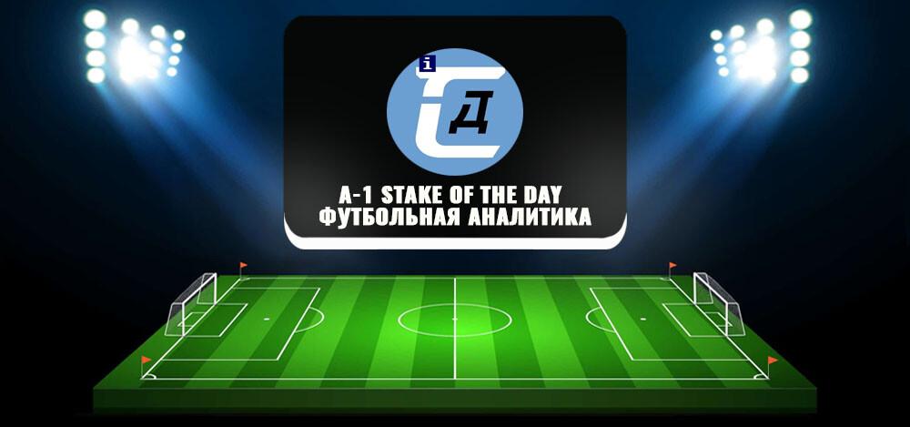 Обзор группы «A-1 Stake of the day | Футбольная аналитика»: отзывы о проекте Алексея Ермакова ВКонтакте