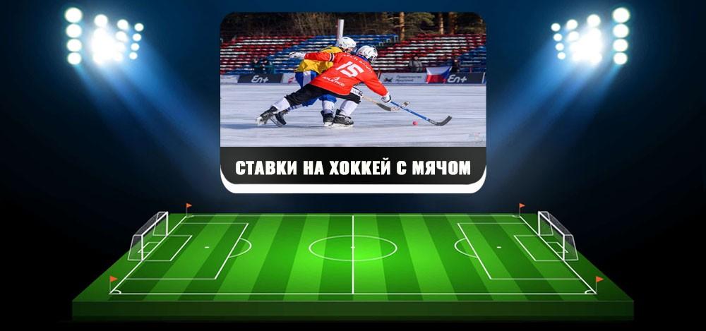 Как делать ставки на хоккей с мячом